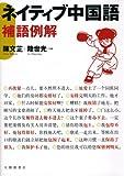 ネイティブ中国語―補語例解