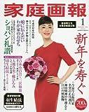 家庭画報 2016年 01 月号 女優表紙限定版 (家庭画報2016年1月号臨時増刊)