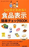食品表示簡単チェックBOOK (青春新書PLAYBOOKS)