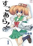 すこあら! (1) (IDコミックス 4コマKINGSぱれっとコミックス)
