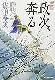 政次、奔る―鎌倉河岸捕物控〈2の巻〉 (ハルキ文庫 時代小説文庫)
