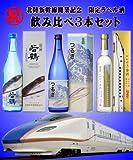 北陸新幹線 開業記念限定ラベルの地酒 飲み比べ3本セット