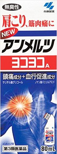 【第3類医薬品】ニューアンメルツヨコヨコA 80mL