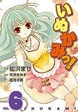 いぬかみっ!(6) (電撃コミックス)