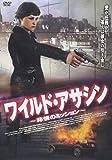 ワイルド・アサシン~非情のミッション~[DVD]
