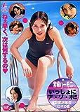 いっしょにア・ソ・ボ !! [DVD]