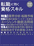 日経キャリアマガジン 2010vol.4転職に効く資格・スキル(日経ムック) (日経キャリアマガジン vol.4)