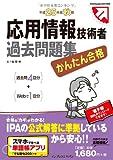 かんたん合格  応用情報技術者 過去問題集 平成25年度秋期 (Tettei Kouryaku JOHO SHORI)
