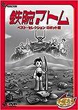 鉄腕アトム ベストセレクション ロボット編 [DVD]