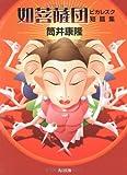 如菩薩団―ピカレスク短篇集 (角川文庫)