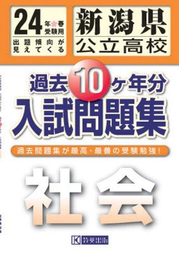 新潟県公立高校過去10ヶ年入試問題集 社会 平成24年春受験用
