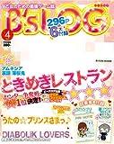 B's-LOG (ビーズログ) 2013年 4月号 [雑誌]