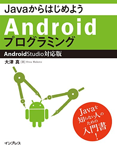 Java����Ϥ���褦Android�ץ?��ߥ󥰡�Android Studio�б���