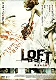 LOFT~完全なる嘘(トリック)~ [DVD]