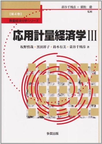 応用計量経済学〈3〉 (数量経済分析シリーズ)