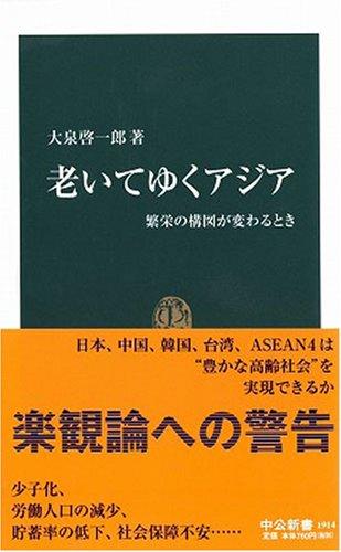 老いてゆくアジア—繁栄の構図が変わるとき (中公新書 1914)