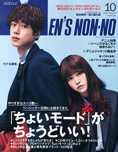 Men's NONNO(メンズノンノ) 2015年 10 月号 [雑誌]