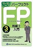 パーフェクトFP技能士入門3級用〈'11~'12年版〉