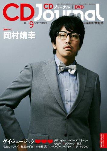 CD Journal (ジャーナル) 2011年 09月号 [雑誌]