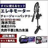 HAIGE 【セット販売品】 エレキモーターすぐ使えるセット HS-50703-90(黒) + 充電器 + バッテリーセット
