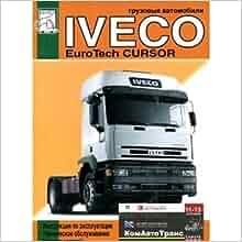 Gruzovye avtomobili Iveco EuroTech Cursor. Instruktsiya po