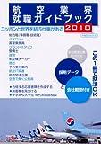 航空業界就職ガイドブック2010 (イカロス・ムック)