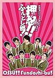 『熱血学園ミュージカルcube next 続_押忍_ふんどし部!』