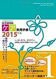 介護職従事者必携!  2015年版U-CANのケア実用手帳 (ユーキャンの実用手帳シリーズ)