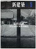 新建築増刊 菊竹清訓 2012年 05月号 [雑誌]