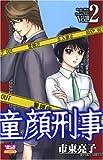 童顔刑事 2 (2) (ボニータコミックス)