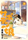 サボテンの娘 1 (アクションコミックス)