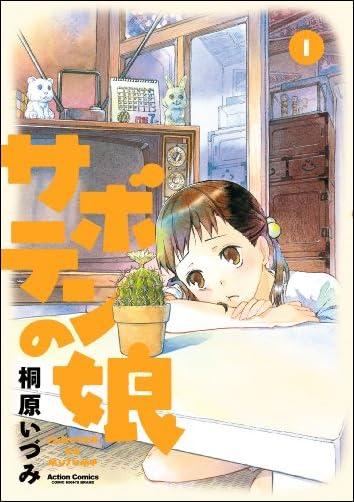 サボテンの娘(1) (アクションコミックス(コミックハイ!))