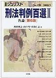 刑法判例百選2各論(第6版) 別冊シ゛ュリスト190 (別冊ジュリスト)