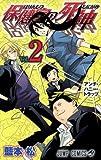 保健室の死神 2 (ジャンプコミックス)
