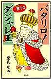 パタリロ!ダジャレ王(キング)