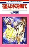 花盗人にキスを捧げて -神林&キリカシリーズ(7)- (花とゆめコミックス)