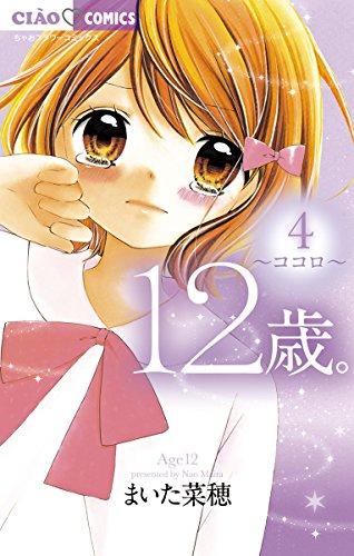 12歳。(4) (ちゃおコミックス)