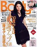 Body+ (ボディプラス) 2011年 11月号 [雑誌]