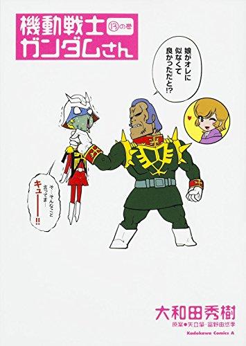 機動戦士ガンダムさん (13) (カドカワコミックス・エース)