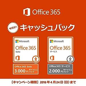 Microsoft Office 365 Solo(1年版) [オンラインコード] [Win/Mac/iPad対応](PC2台/1ライセンス)