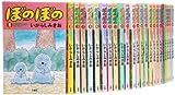 ぼのぼの コミック 1-40巻セット (バンブーコミックス)