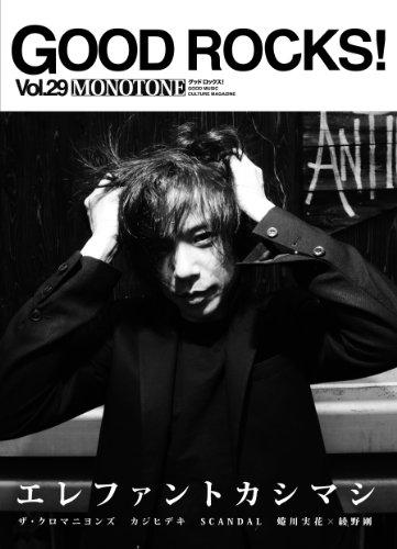 GOOD ROCKS!(グッド・ロックス) Vol.29