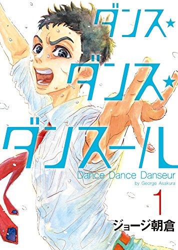 ダンス・ダンス・ダンスール 1 (ビッグコミックス)