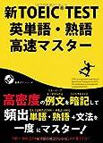 新TOEIC TEST 英単語・熟語高速マスター: 音声ダウンロード版