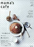 mama's cafe vol.12 (12) (私のカントリー別冊)