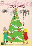 ミステリーズ! vol.26(DECEMBER2007)