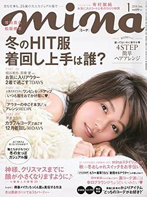 mina(ミーナ) 2016年 01 月号 [雑誌]