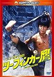 ツーフィンガー鷹 デジタル・リマスター版 [DVD]