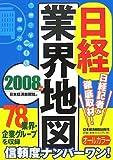 日経業界地図〈2008年版〉