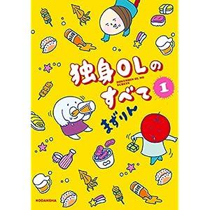 独身OLのすべて(1) (モーニングコミックス) [Kindle版]